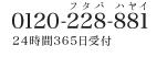 0120-228-881|24時間365日受付
