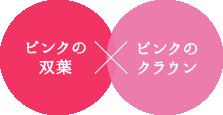 ピンクの双葉×ピンクのクラウン