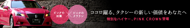 ピンクの双葉×ピンクのクラウン|ココロ踊る、タクシーの新しい価値をあなたへ…特別なハイヤー、PINK CROWN登場