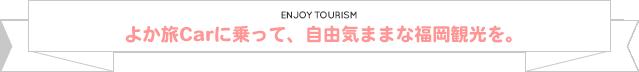 よか旅Carに乗って、自由気ままな福岡観光を