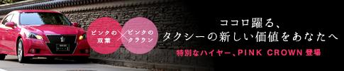タクシー業界を変えるプレミアムサービス開始 福岡予約第1号車 限定PINK CROWNタクシー登場
