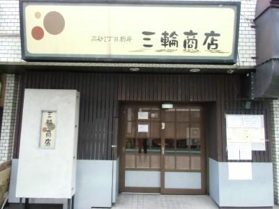 高砂2丁目厨房 三輪商店