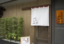 桜坂茶房 かめ田
