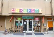 コンペイトウ王国 福岡ミュージアム