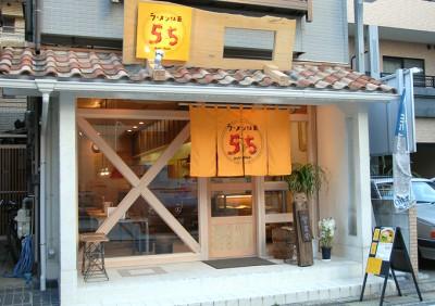 ラーメン仮面55(PAHAPAHA)