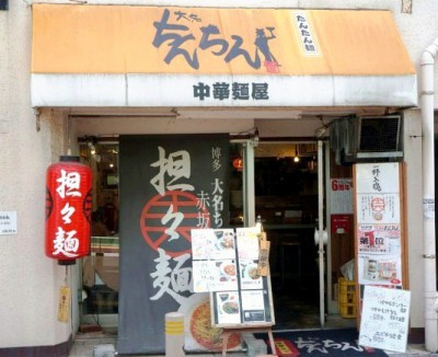 大名ちんちん【本店・博多駅前店】